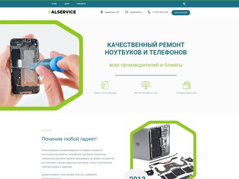 редизайн сайта Alservice — ремонт apple