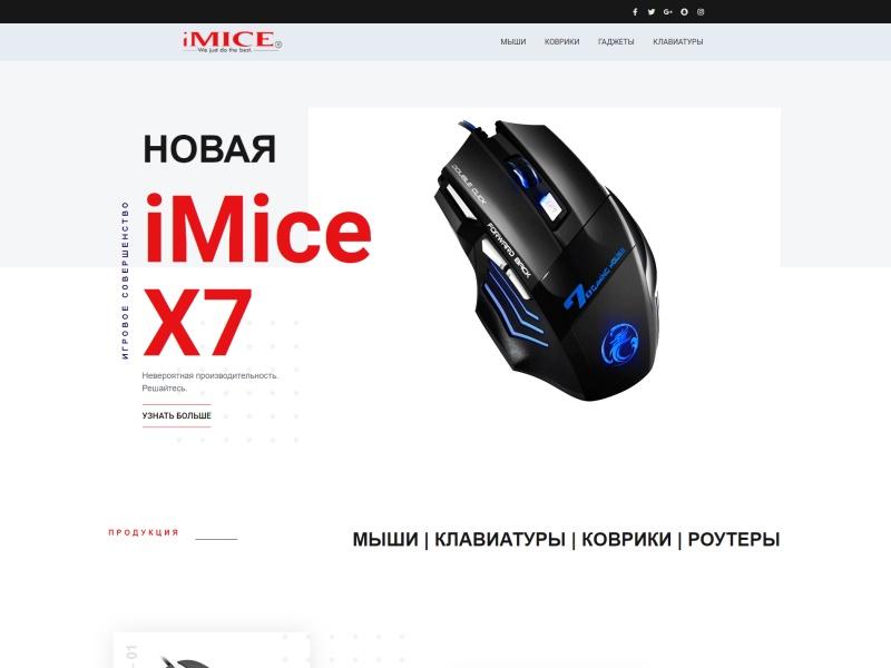 Агентство «Контенго» завершило разработку сайта китайского производителя игровой периферии iMice. Мы отобрали наиболее популярный ассортимент